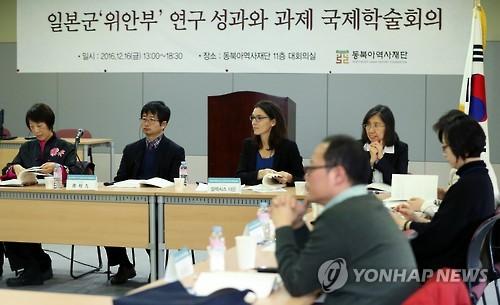동북아역사재단, 위안부 자료 현황 점검 학술회의