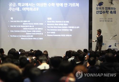 부산교육청 20∼21일 '신명나는 수학축제' 연다