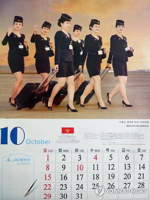 高麗航空乗務員がカレンダーに登...