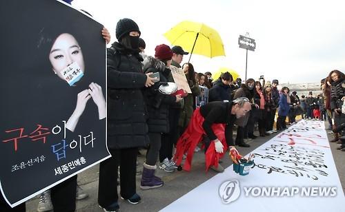 문체부 앞에서 시위