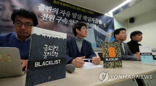 '출판의 자유' 말살 책임자 구속 촉구 기자회견
