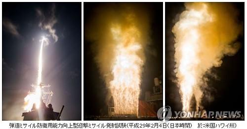 美-日 공동개발 신형 요격미사일 5차 발사실험 성공