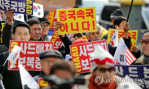 Protest against China's THAAD retaliation