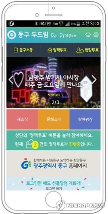광주 동구 모바일 앱 '동구 두드림'