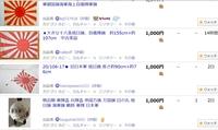 일본 옥션사이트서 넘쳐나는 '제국주의 유품'