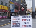 韩执政党议员吁中方中断反萨措施