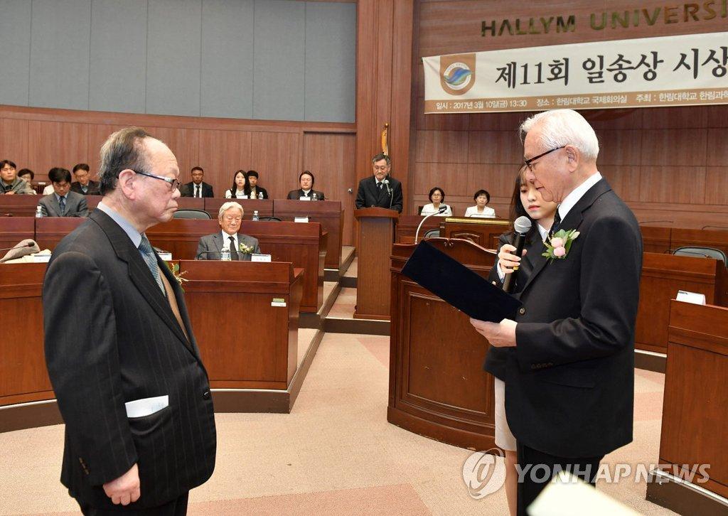 제11회 일송상 수상자 최창식 석좌교수