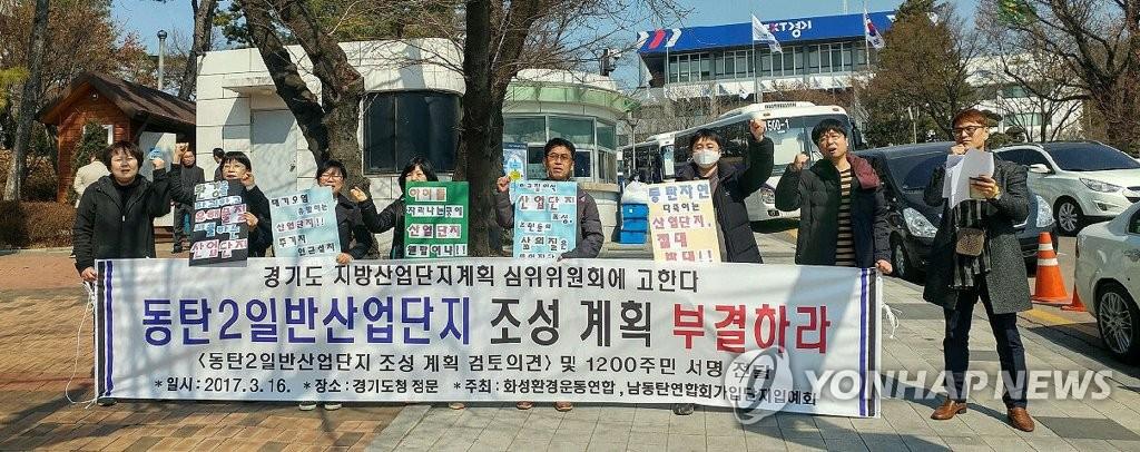동탄주민 동탄2산업단지 반대서명 제출
