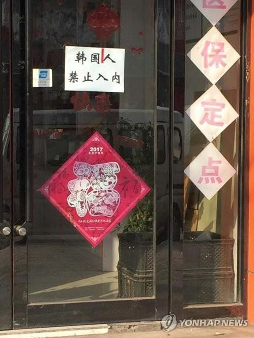 중국 랴오닝 성 선양의 한 약국에 붙은 한국인 출입금지 팻말