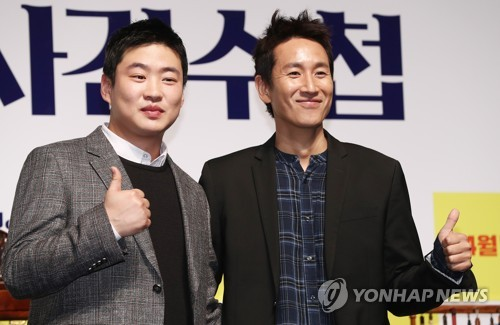 Stars of new movie 'The King's Case Note'