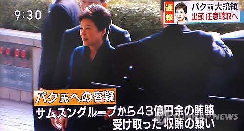 [박근혜 소환] 검찰 출두 전하는 일본 NHK