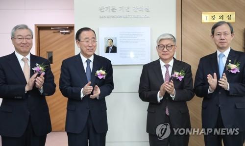 국립외교원 '반기문 강의실' 명명식