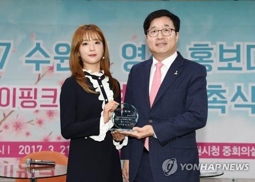 수원시 영상홍보대사에 에이핑크 윤보미