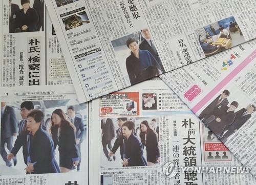 [박근혜 소환] 검찰 출두 전하는 일본 석간 1면 기사