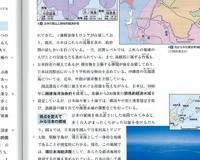 """""""한국이 독도 불법 점거"""" 내용 담은 일본 고교 지리교과서"""