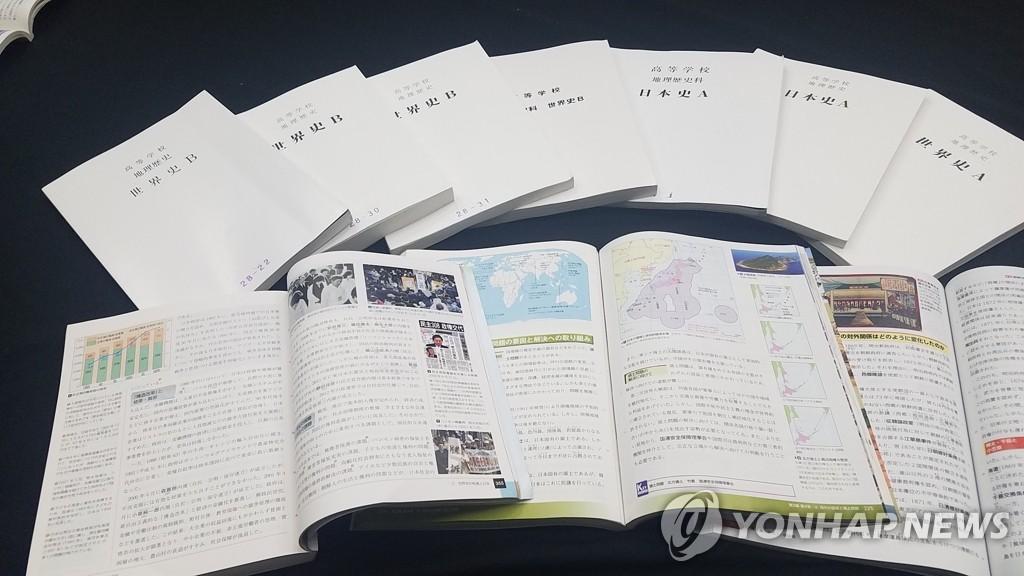 '독도 일본 땅' 왜곡 담은 일본 고교 교과서