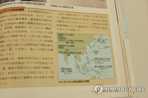 일본 고교 교과서에 한일 위안부 합의 기술