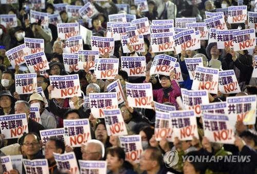 日 테러대책법안 반대 집회