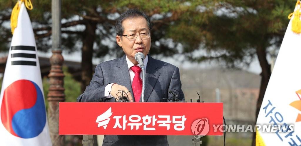 Hong Joon-pyo, presidential nominee of the Liberty Korea Party (Yonhap)