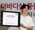 孔侑参加反动物实验宣传活动