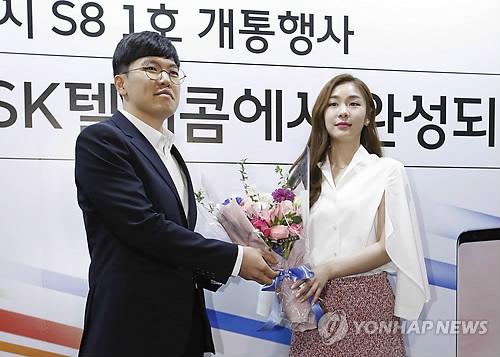 L&apos;ancienne patineuse artistique Kim Yu-na offre un bouquet de fleurs au premier client de l&apos;opérateur mobile SK Telecom pour le nouveau smarpthone de Samsung Electronics Co., le Galaxy S8, à la  boutique de l&apos;opérateur mobile T World, à Jonggak, dans le centre de Séoul, le mardi 18 avril 2017, lors d&apos;un événement de prévente de ce produit phare. </p><p>(Yonhap)