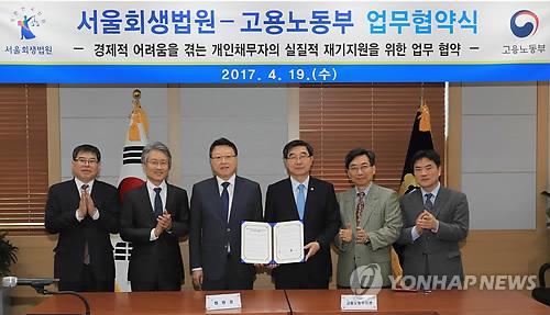 고용부-서울회생법원, '개인채무자 부활' 위한 협약 체결