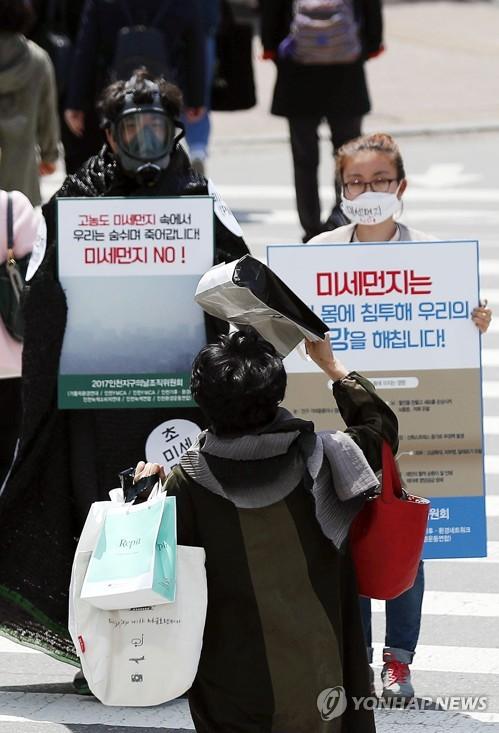Anti-fine-dust campaign