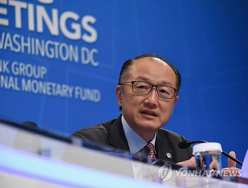 2017 세계은행-IMF 연차 총회 개막