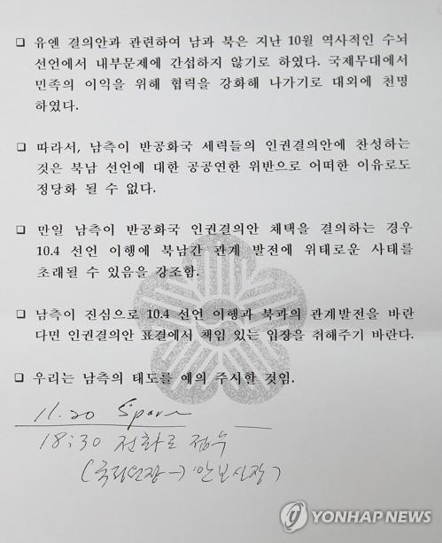 송민순 전 장관이 공개한 북한 반응 정리 문건