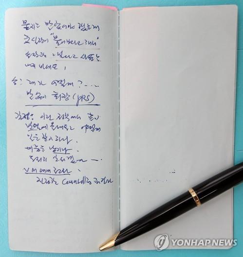 송민순 전 장관이 공개한 메모