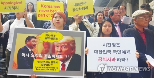 Protest against Xi's alleged remarks on Korea