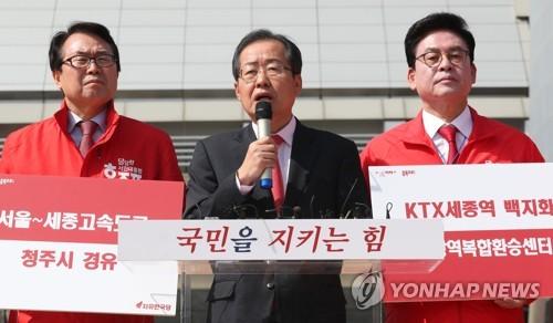 홍준표 충북지역 공약발표