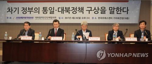 '차기 정부의 통일ㆍ대북정책 구상을 말한다'