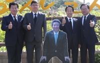 '노무현 전 대통령 사진 앞에서'