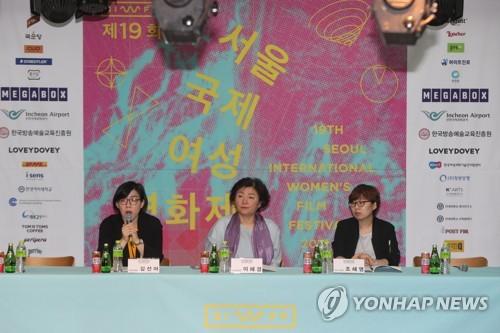 第19回ソウル国際女性映画祭の記者会見の様子=2日、ソウル(聯合ニュース)