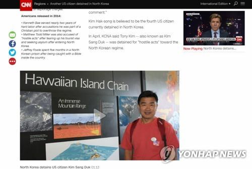 북한에 억류된 한국계 미국인 김상덕씨