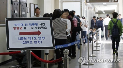 朴槿恵氏の初公判 傍聴券求め長い列