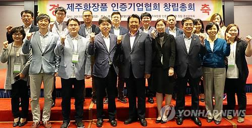 '제주화장품 인증기업협회' 창립총회