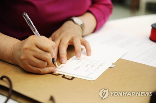 여야 원내대표에게 손편지 쓰는 김정숙 여사