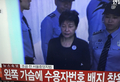 Park to stand trial over corruption charges