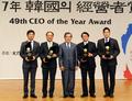 第49届韩国经营者大奖颁奖礼