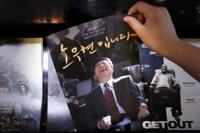 영화 '노무현입니다' 흥행돌풍