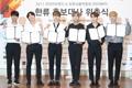 男团VIXX任2017韩流博览会宣传大使