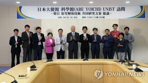 UNIST, '한·일 원전 해체 공동연구' 협의