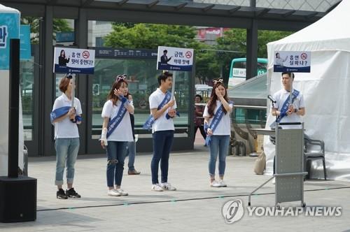 금연캠페인 [연합뉴스 자료사진]