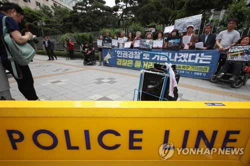 경찰 인권과제 촉구 기자회견
