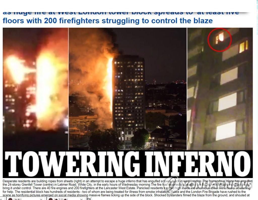 런던에 큰불, '타워링 인페르노'