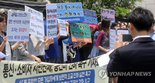 시민단체, '통신비 인하 촉구'