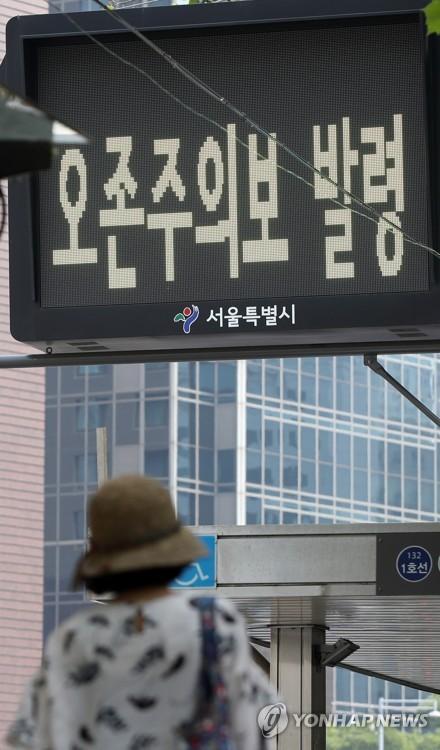 서울 전역에 오존주의보 발령