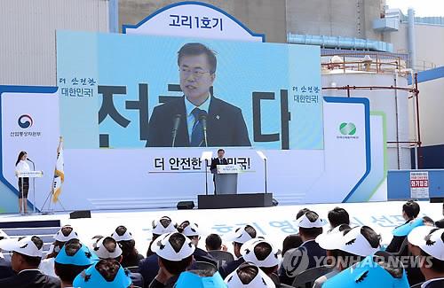 Le président Moon Jae-in prononce une allocution le lundi 19 juin 2017 à Busan, ville portuaire située dans le sud-est du pays, lors de la cérémonie de proclamation de la fermeture définitive du réacteur nucléaire Kori-1.